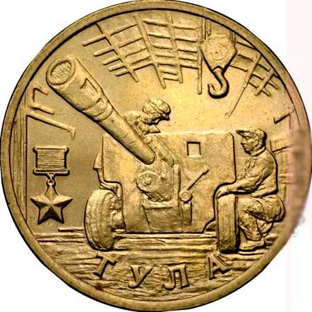 монета тула 2000 год