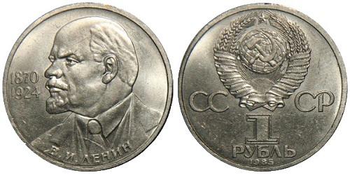 фото 1 рубль 1985 года ленин