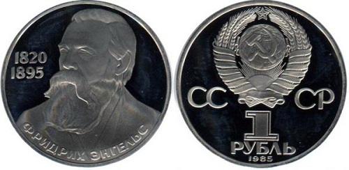 фото 1 рубль энгельс