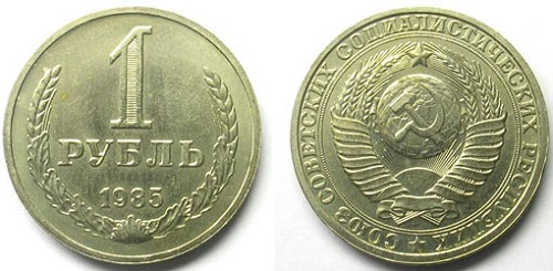 1 рубль 1985 год