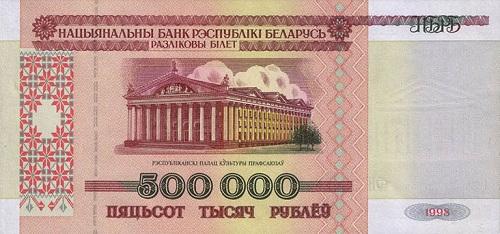 белорусские 500 тыс. рублей 1998 года