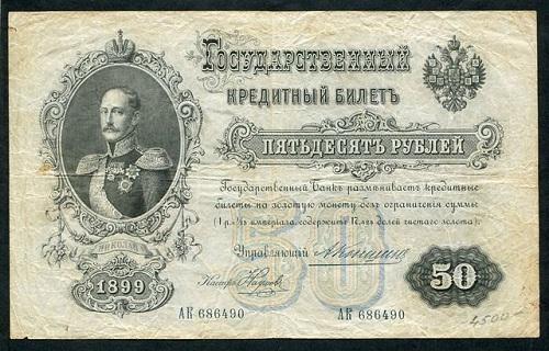 государственный кредитный билет 50 рублей