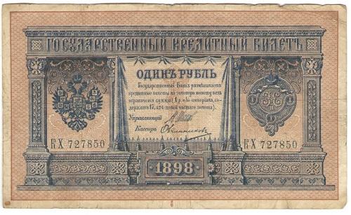 государственный кредитный билет фото