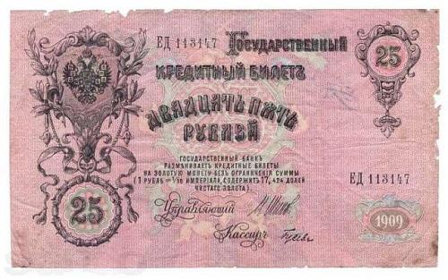 государственный кредитный билет 25 рублей 1909