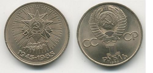 фото монеты 1 рубль 1985 года