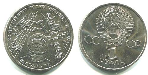 1 рубль 1981 года с гагариным