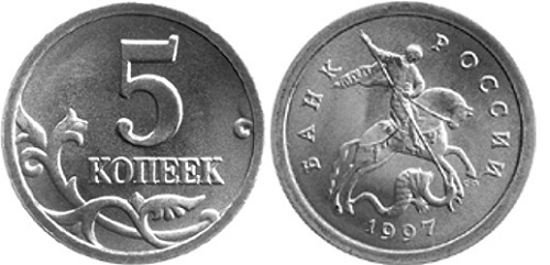 5 копеек 1997 года