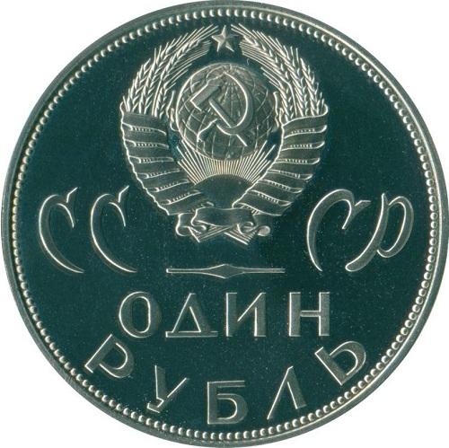 аверс 1 рубль 1965 года