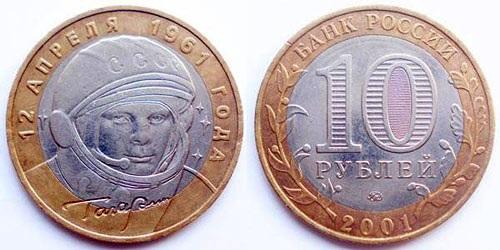 монета 10 рублей 2001 года