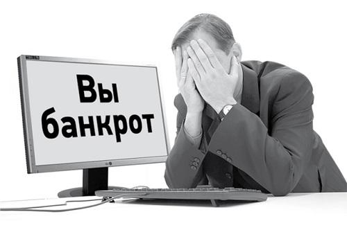 наступление банкротства