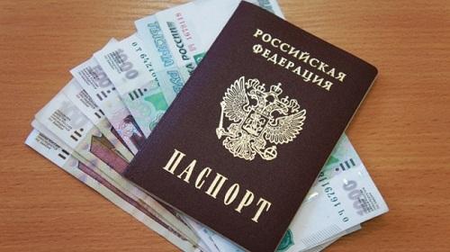 паспорт для получения микрозайма