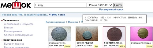 пример аукциона монет