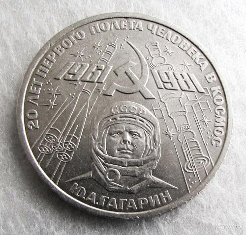 ю. гагарин монета