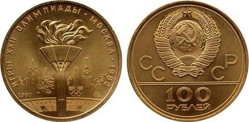 золотая монета ссср