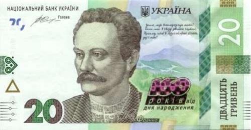 20 гривен