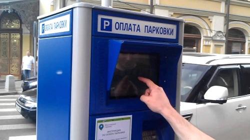 паркомат оплата