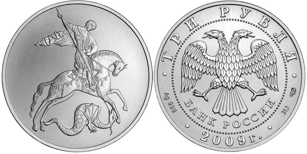 серебряная монета Георгий Победоносец 2009 года