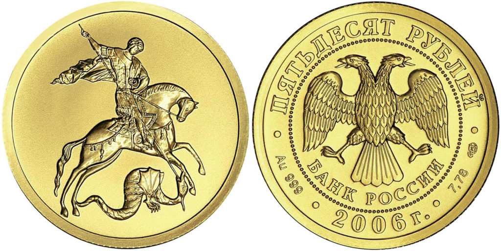 золотая монета Георгий Победоносец 2006 г.