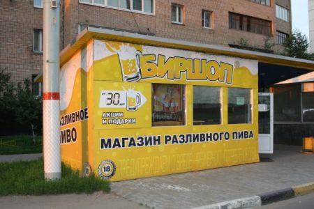 пивной магазин на остановке