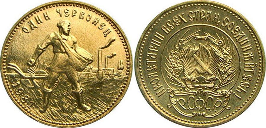 золотая монета «Червонец»