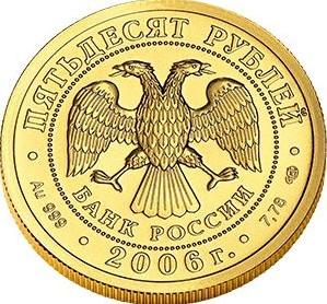 лицевая сторона монеты Георгий Победоносец