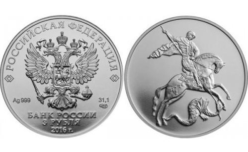 монета Георгий Победоносец 2016 года
