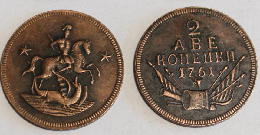 2 копейки с изображением Георгия Победоносца