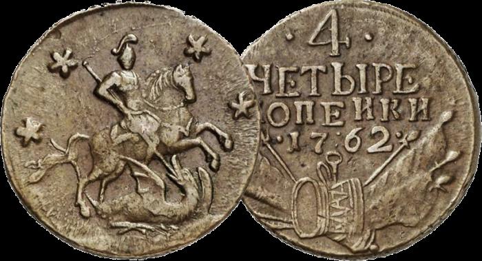 4 копейки с изображение Георгия Победоносца