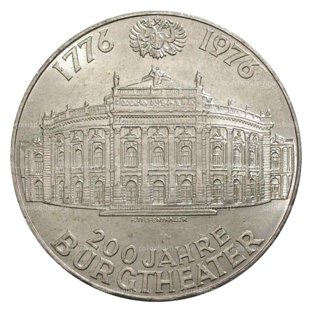 монета Австрии в честь 200-летия Бургтеатру