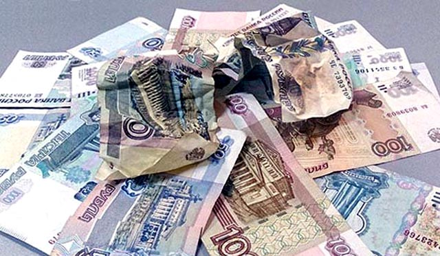помятые деньги