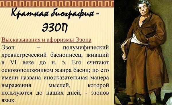 поэт эзоп