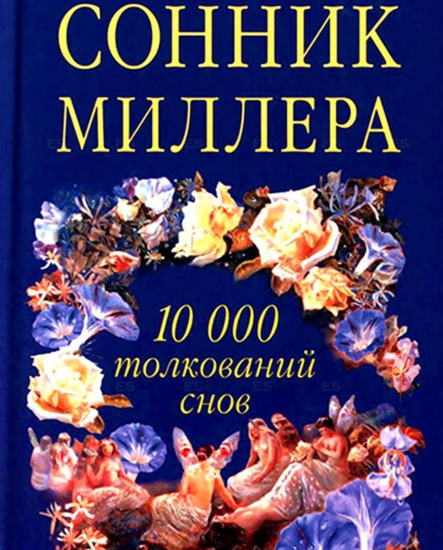 сонник миллера