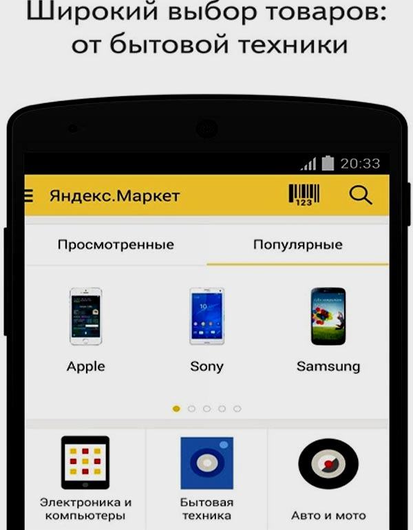 приложение яндекс  маркет