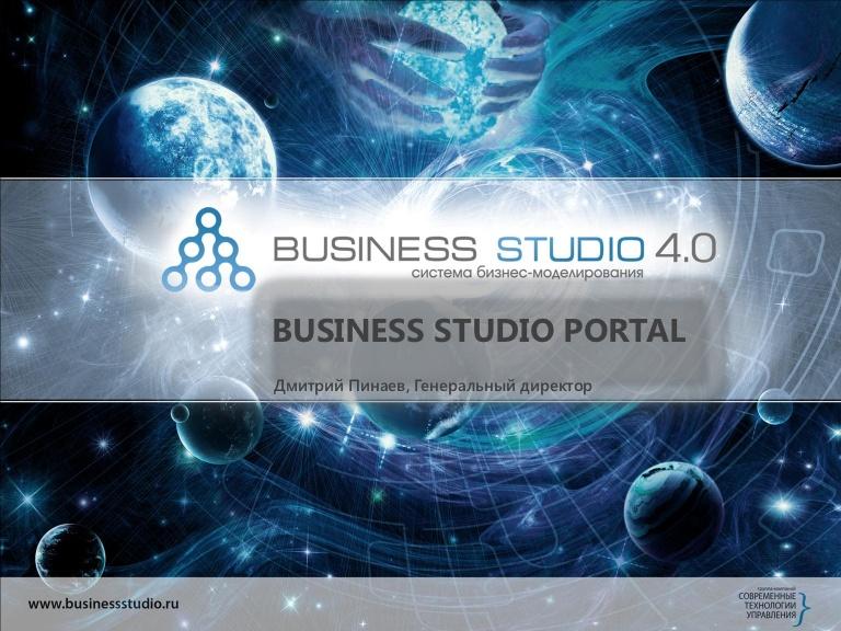 Бизнес-студия - программа для бизнеса