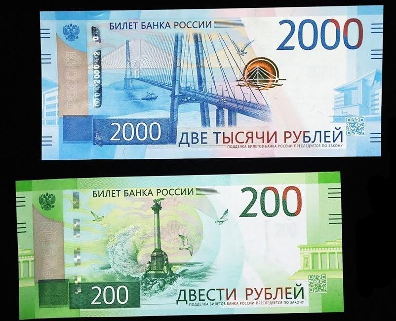 Новая валюта в России