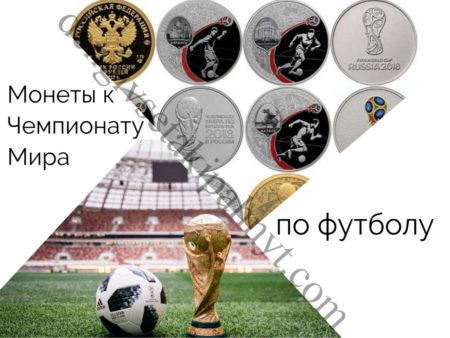 Монеты к Чемпионату Мира по футболу