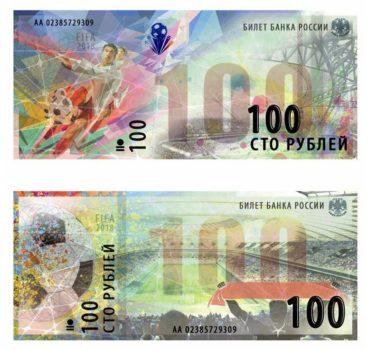 Банкнота ЧМ 2018
