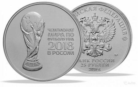 Монета FIFA: 25 рублей