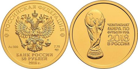 50-рублевая золотая монета