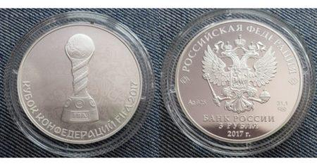 Серебряная монета к Кубку Конфедераций