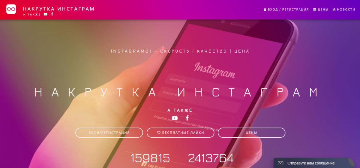 instagram01.ru