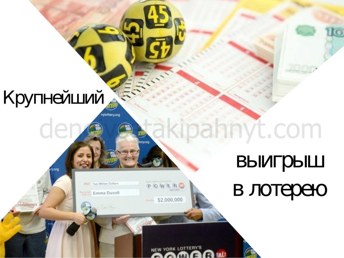Крупнейший выигрыш в лотерею