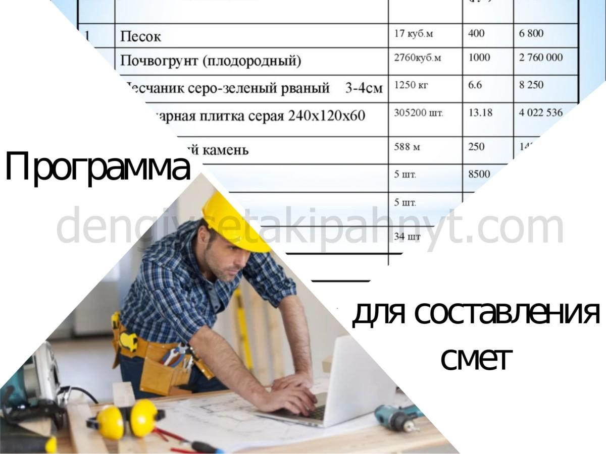 Программа для составления смет